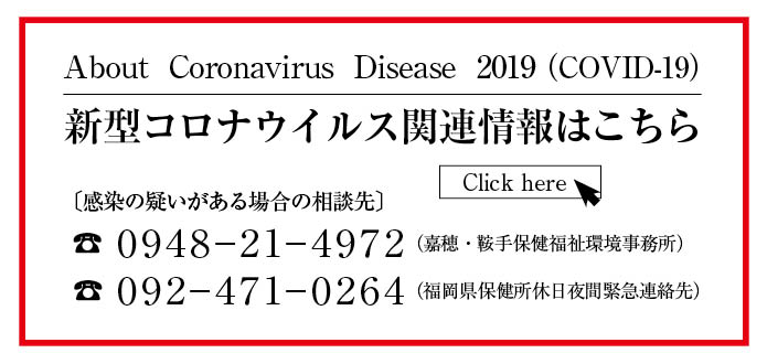 Coronavirus information (contact before having a medical examination) (open with the other window)