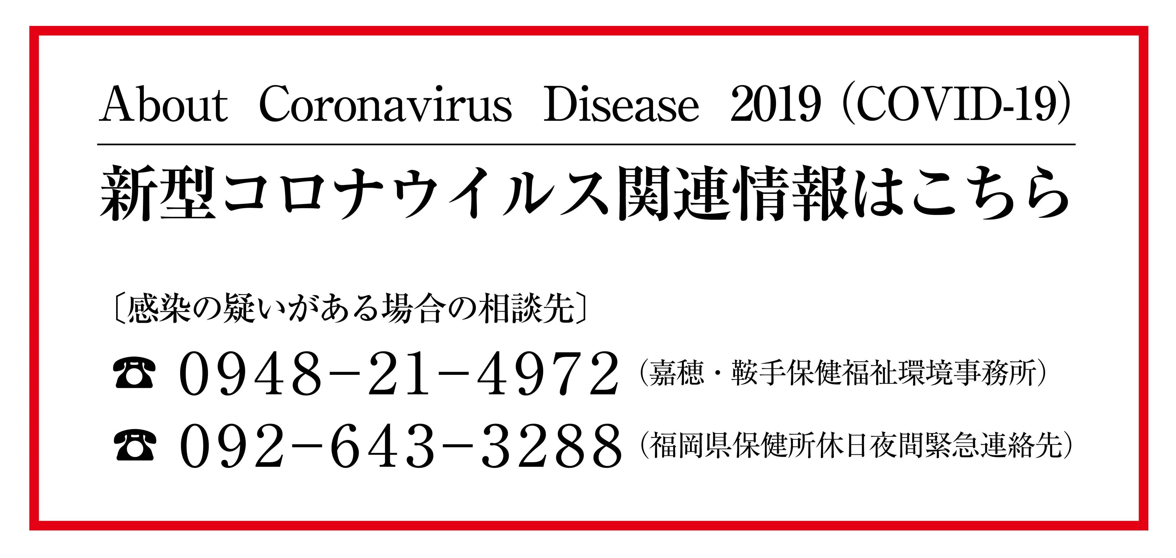 福岡 コロナ ウイルス
