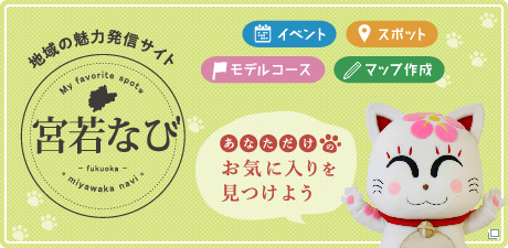 Let's find favorite only for attractive dispatch site event spot model course map making you of Miyawaka nabi area! (we open with the other window)