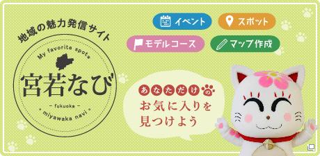 找到只为了神社年轻nabi地区的魅力发信网站活动点模特套餐地图制作你的爱好吧!(用橱窗开)