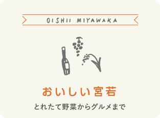 From delicious Miyawaka fresh vegetables to gourmet