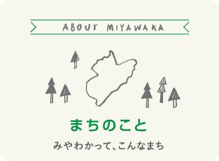 machinokotomiyawakatte,konnamachi