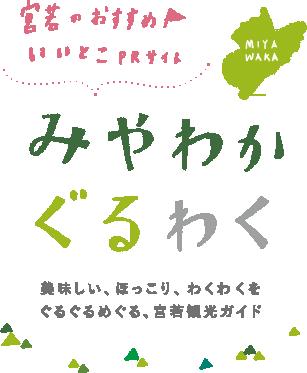 hokkori, wakuwakuogurugurumeguru where Miyawaka noosusumeiitoko PR site where we see, and we are wimpy, or conspiracy breeds in is delicious, Miyawaka tour guide