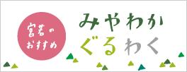 神社年輕noosusumemiyawakaguruwaku