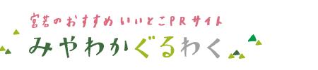 宮若市神社年轻noosusumeiitoko PR网站miyawakaguruwaku