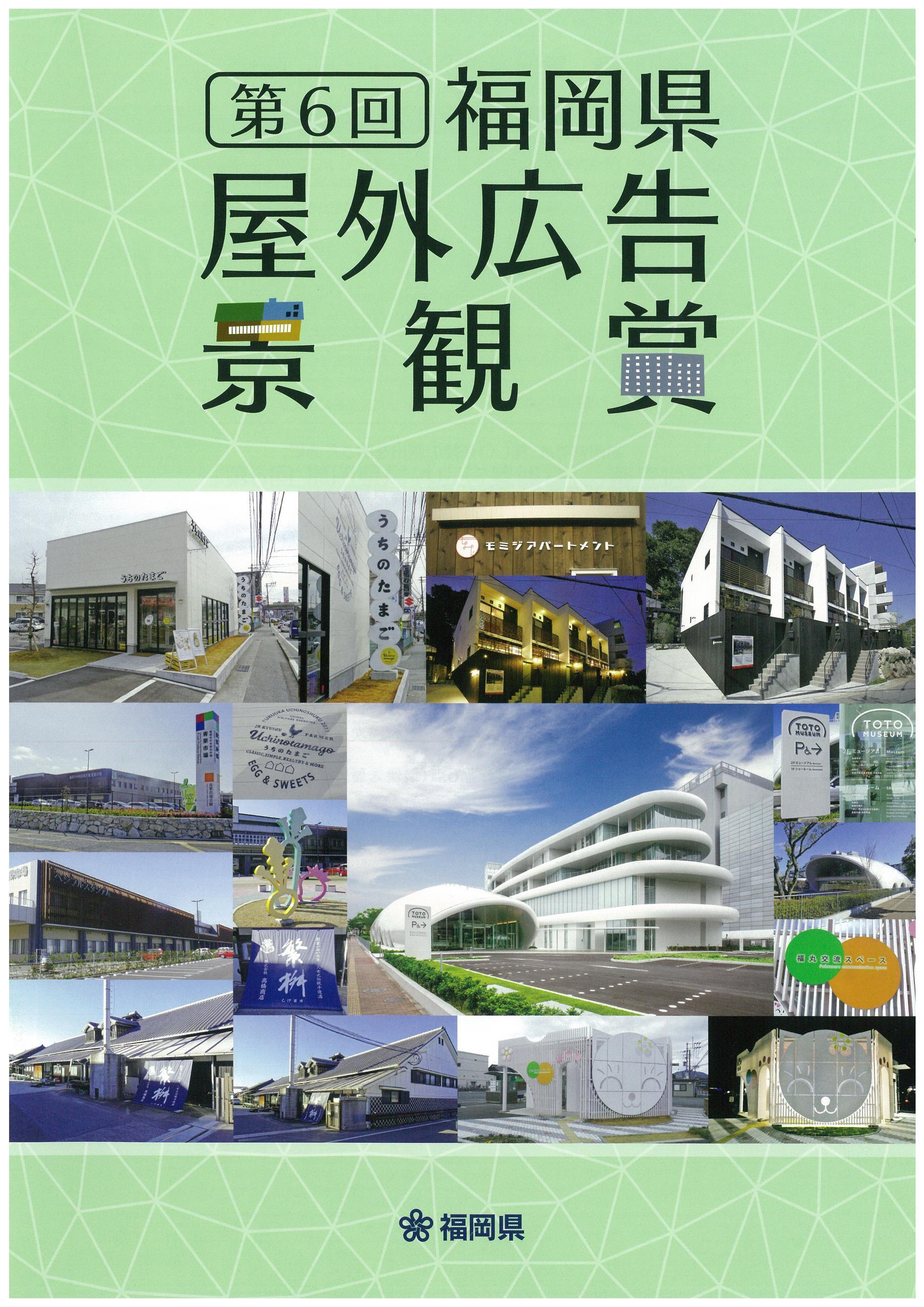 第6次室外廣告景觀獎冊子封面