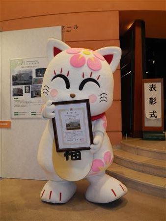 室外廣告景觀獎的獎狀對手高興的櫻花