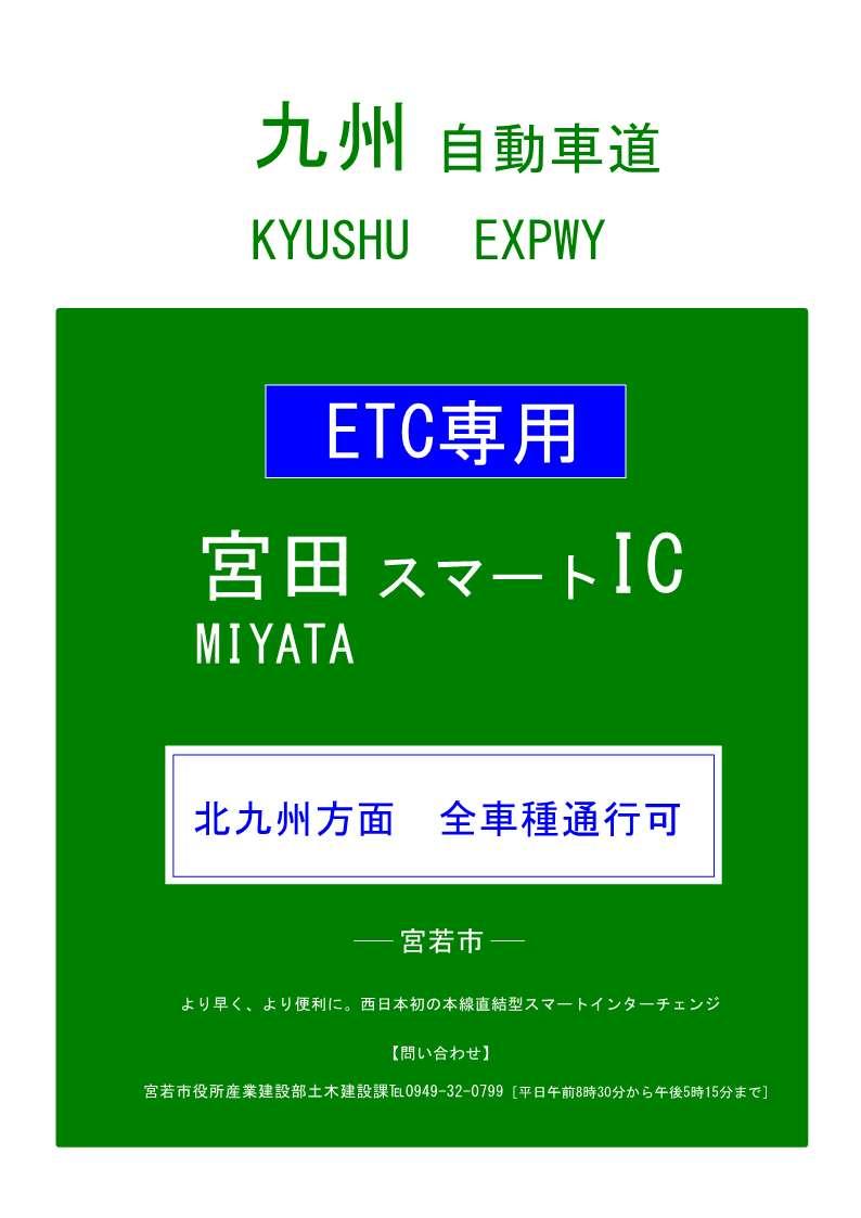PR image of Miyata smart interchange
