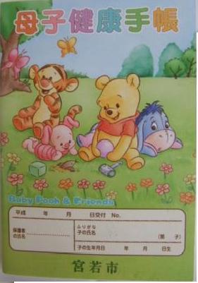 母子健康手册