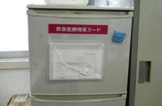 急救医疗信息配套元件(在冰箱张贴,保管)