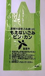 供不燃垃圾使用的垃圾袋
