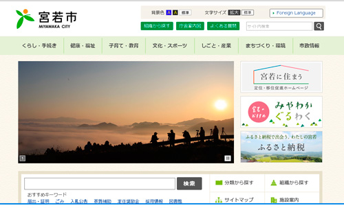 We renewed Miyawaka-shi official homepage!