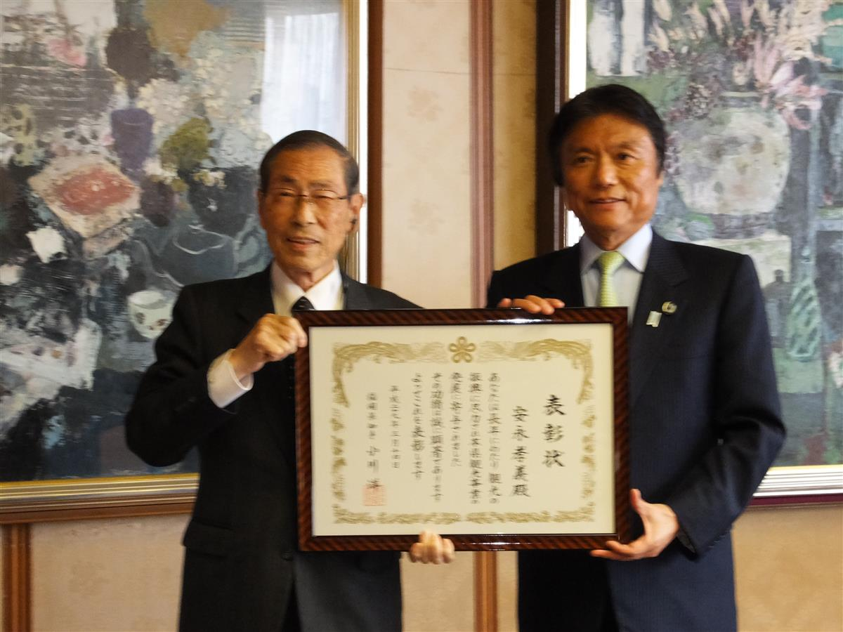 It commends Fukuoka sightseeing person who has rendered distinguished services to Takayoshi Yasunaga of dismissal cat promotion society's former chairperson in 2016