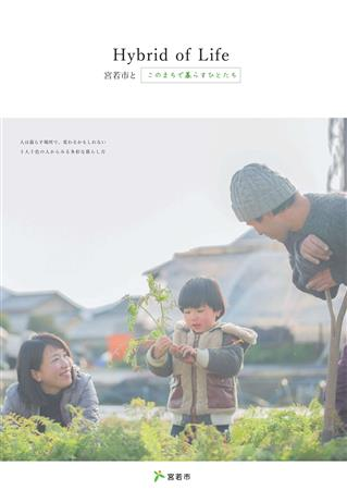 宮若市PR冊子封面