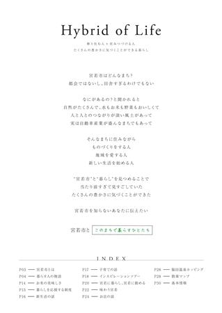 宮若市PR冊子1P