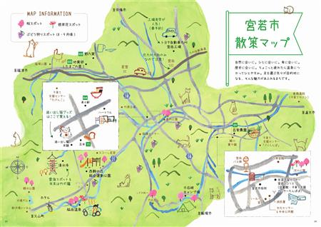 宮若市PR冊子(地圖)