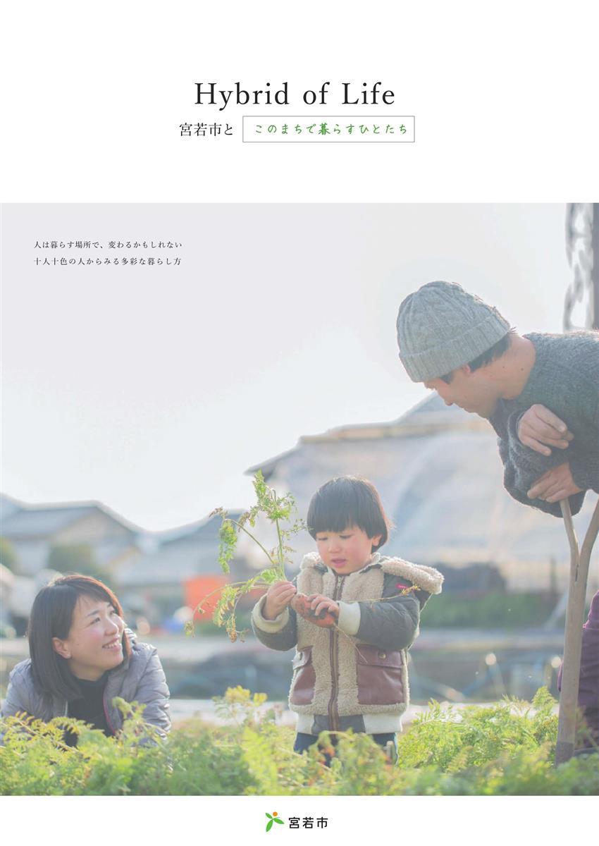 Miyawaka-shi PR booklet cover