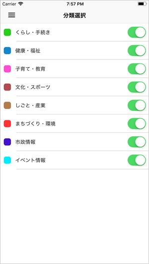 应用软件分类选择画面