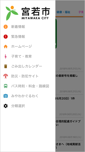 应用软件菜单画面