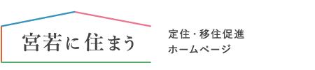 미야와카시 미야와카에 사는 정주·이주 촉진 홈페이지